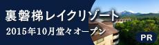 裏磐梯レイクリゾート